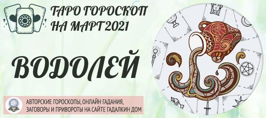 гороскоп таро на март 2021 водолей
