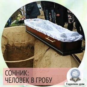 видеть человека в гробу во сне
