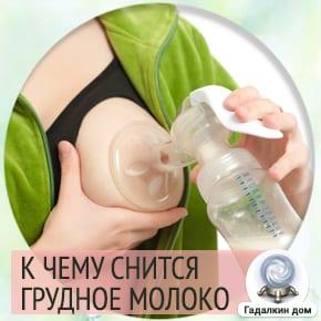 к чему снится грудное молоко у себя
