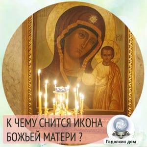 к чему снится икона казанской божьей матери