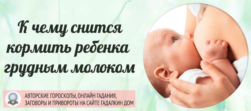 К чему снится кормить ребенка грудным молоком