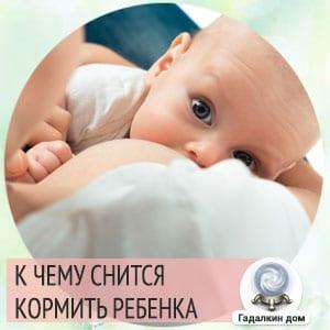 к чему снится кормление ребенка грудным молоком