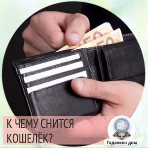 потерять кошелек во сне