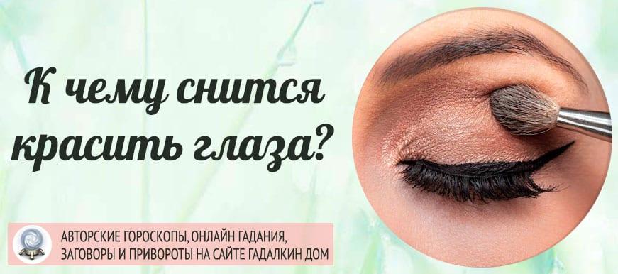 К чему снится красить глаза