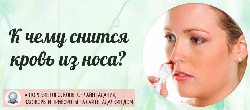 К чему снится кровотечение из носа