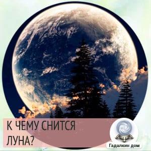 приснилась луна большая