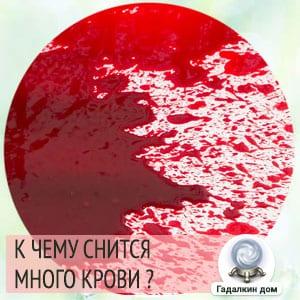 много крови во сне к чему