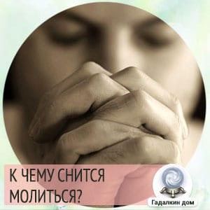 во сне читать молитву отче наш