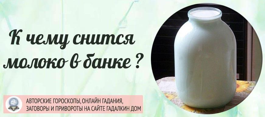 К чему снится молоко в банке