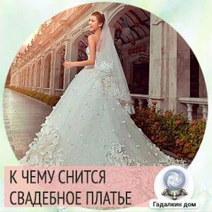 видеть во сне свадебное платье к чему