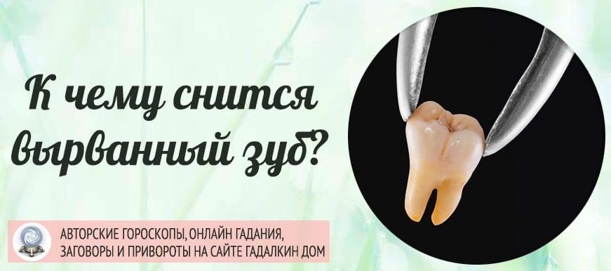 К чему снится вырванный зуб