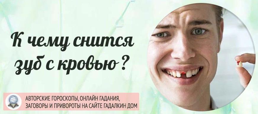 К чему снится зуб с кровью