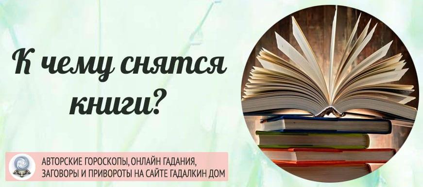 К чему снится книга