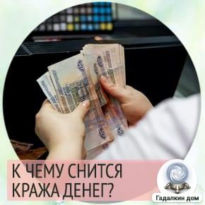 к чему снится кража денег из кошелька