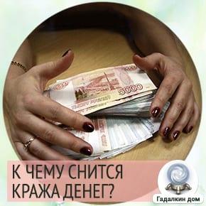 сон кража денег