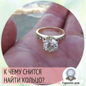 найти кольцо во сне к чему