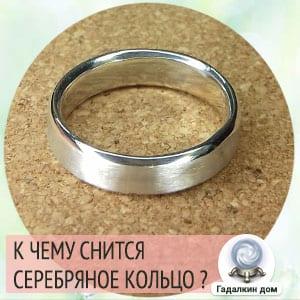 сонник серебряное кольцо