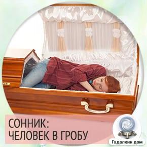 к чему снится живой человек в гробу