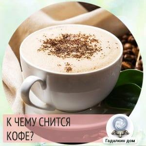 к чему снится кофе в зернах