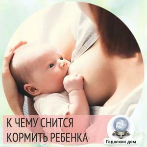 во сне кормить младенца грудным молоком