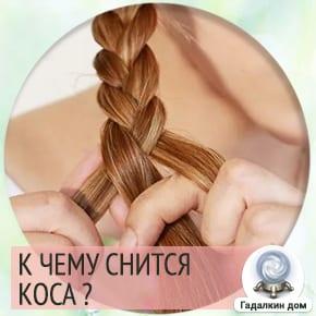 к чему снится длинная коса