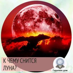 сонник большая луна