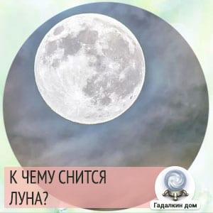 луна во сне