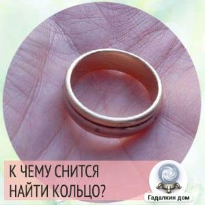 сон найти кольцо