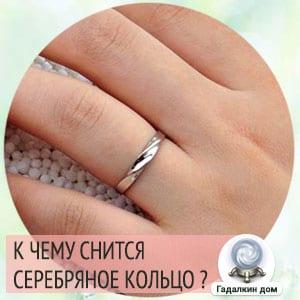приснилось серебряное кольцо