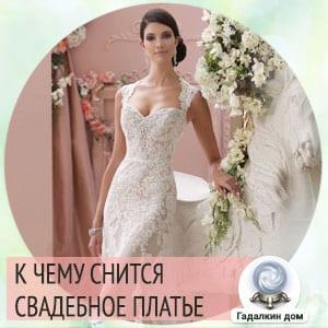 к чему снится белое свадебное платье