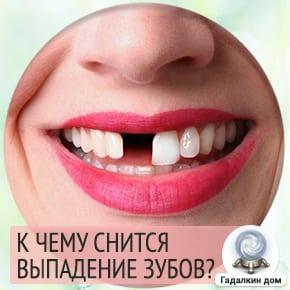 к чему выпадают зубы во сне