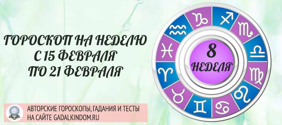 Гороскоп на неделю с 15 по 21 февраля 2021 года