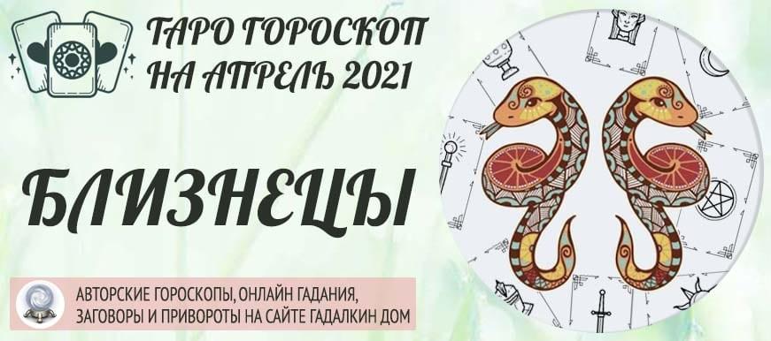 гороскоп таро на апрель 2021 близнецы
