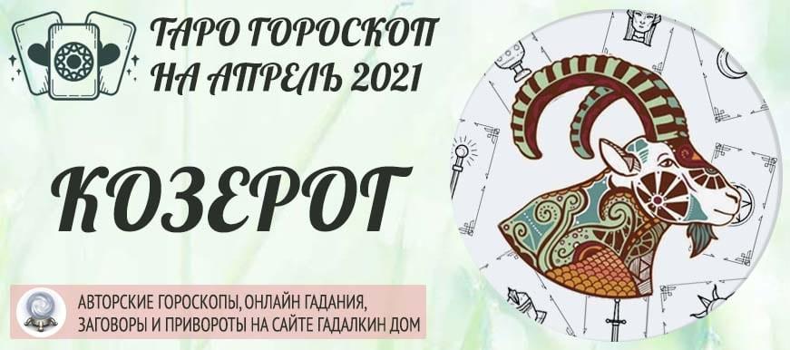 гороскоп таро на апрель 2021 козерог