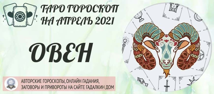 гороскоп таро на апрель 2021 овен