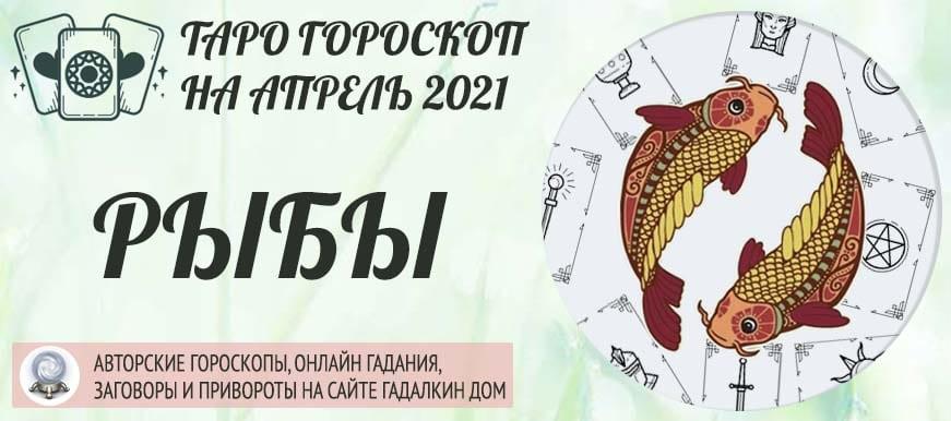 гороскоп таро на апрель 2021 рыбы