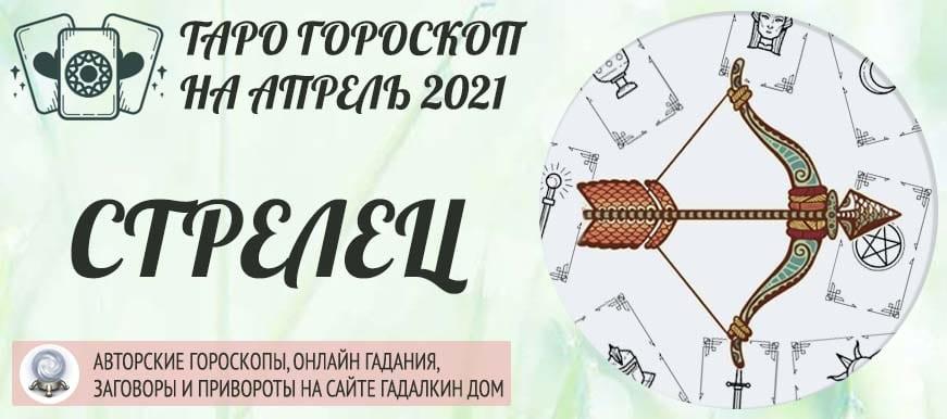 гороскоп таро на апрель 2021 стрелец