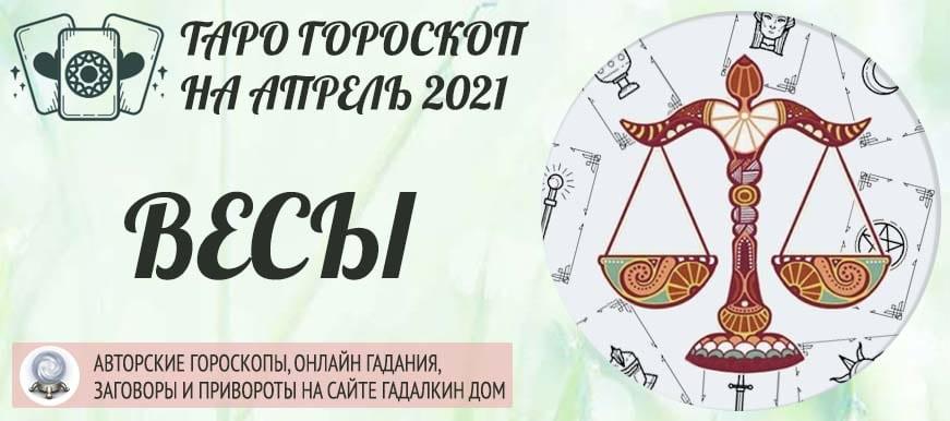 гороскоп таро на апрель 2021 весы