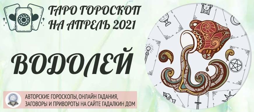 гороскоп таро на апрель 2021 водолей