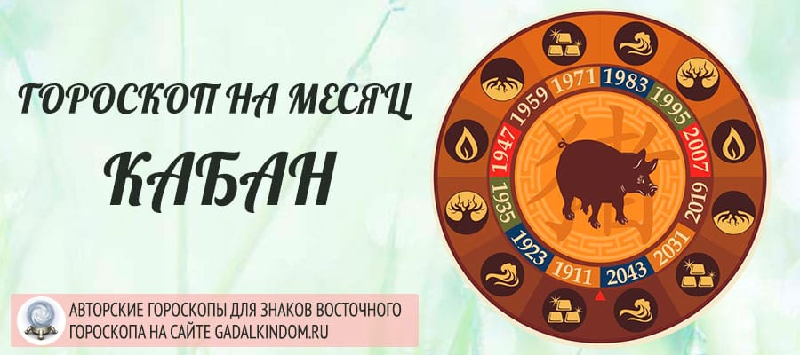 Гороскоп для Кабанов (Свиней) на апрель 2021 года.