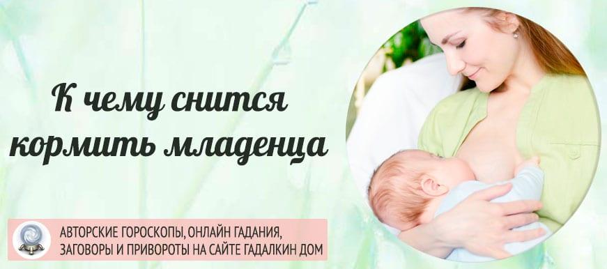 К чему снится кормить младенца