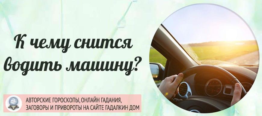 К чему снится водить машину