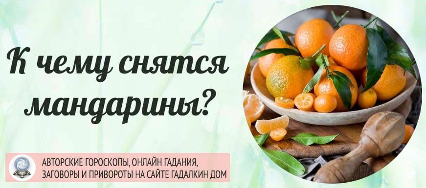 К чему снятся мандарины