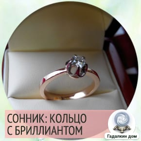 К чему снятся кольца с бриллиантами?
