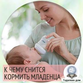 сонник кормить младенца грудью