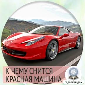 сон красная машина