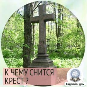 к чему снятся кресты
