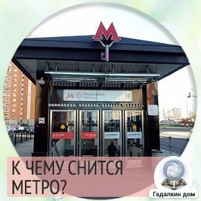 сон метро