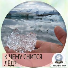 приснился лёд