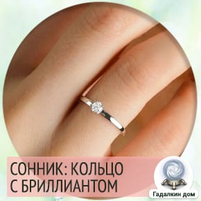 приснилось кольцо с бриллиантом